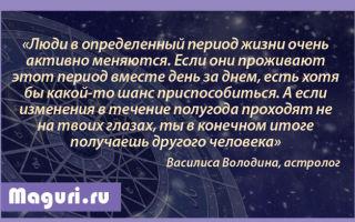 Василиса Володина: биография и личная жизнь астролога, возраст и национальность, рост и вес, семья, муж, дети