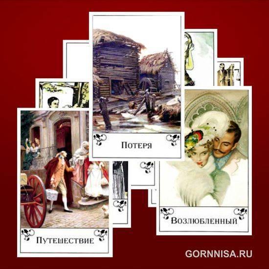 Цыганские карты: значение при гадании, толкование в раскладах, расшифровка