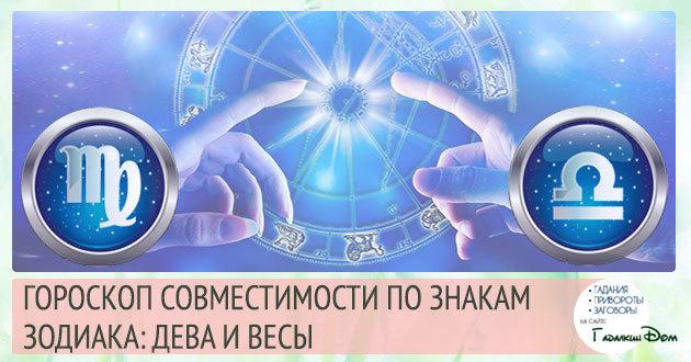 Дева и Весы: совместимость в любовных отношениях по гороскопу