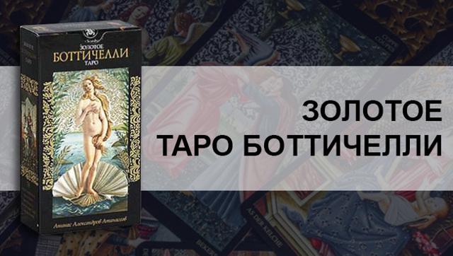Золотое Таро Боттичелли: галерея, значения карт, сочетания и толкования в раскладах