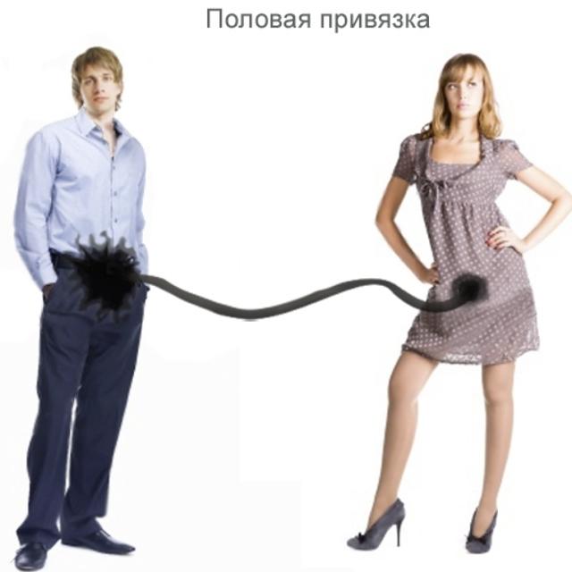 Защита от приворота: как поставить мужчине