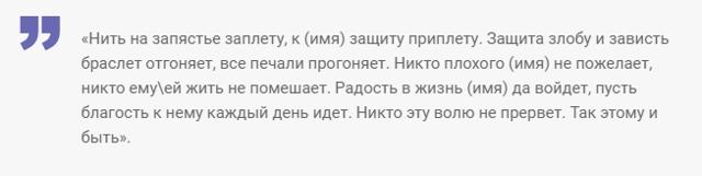 Амулеты в виде браслетов: славянские, сделать своими руками, мужские