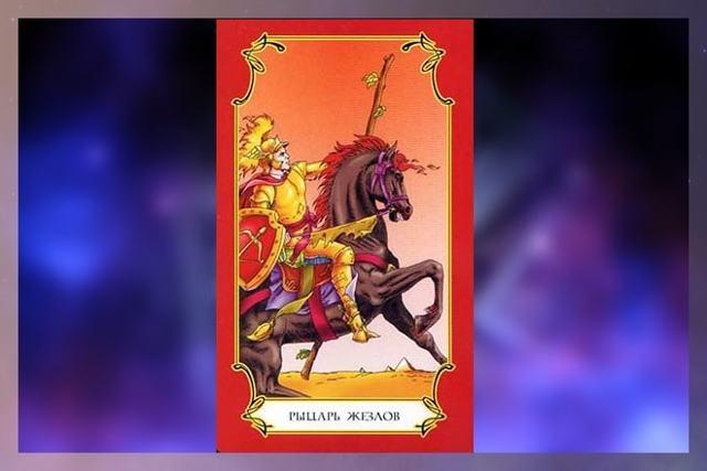 Рыцарь Жезлов (Всадник Посохов, Булав): значение аркана Таро, сочетания с другими картами, толкование в гаданиях и раскладах, перевернутый и прямой