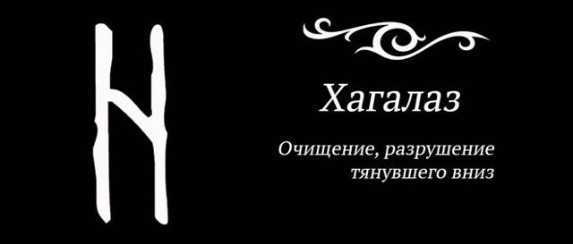 Руна Хагалаз (Хагал, Хагалл, Хель): значение, описание и толкование в любви и отношениях