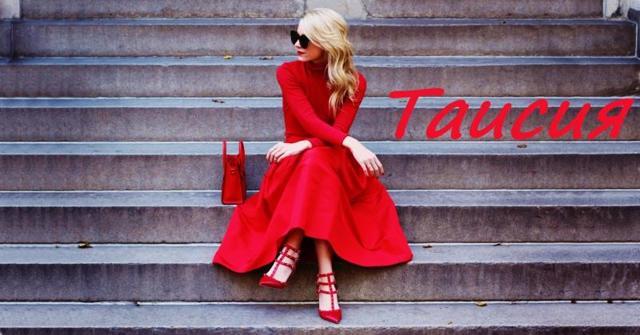 Таисия (Тася): значение имени, характер и судьба, происхождение и толкование, совместимость в любви