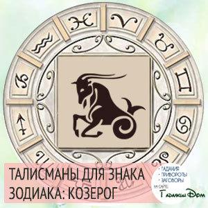 Талисманы и обереги для знака зодиака Козерог: мужчинам и женщинам, как выбрать