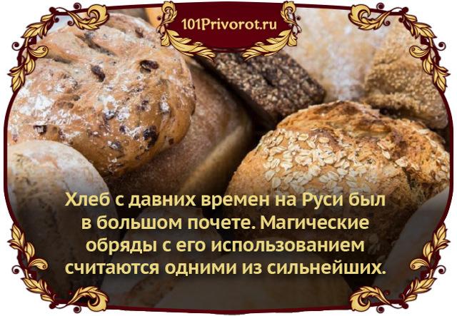 Можно ли читать заговоры в Великий пост 2020 (2 марта — 18 апреля): на любовь, хлеб, деньги