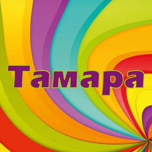 Тамара (Тома): значение имени, характер и судьба, происхождение и толкование, совместимость в любви
