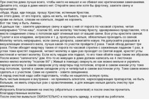 Молитва на очищение дома (квартиры): от негативной энергии, православная, со свечой