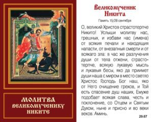 Молитва ко святому великомученику Никите: о чем молятся, самые сильные