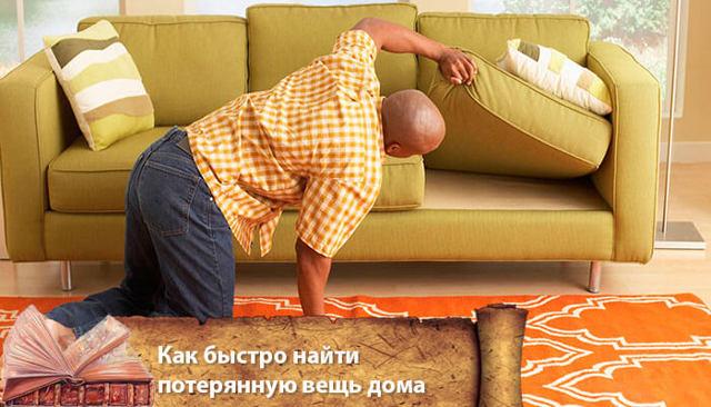 Молитва о потерянной вещи: чтобы нашлась, дома, быстро