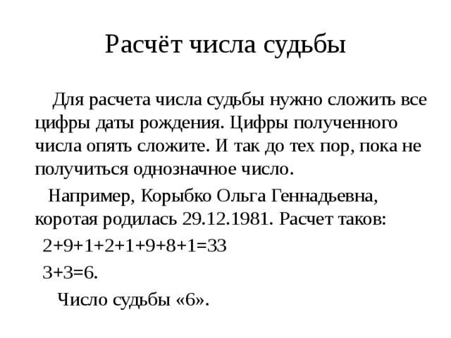 Число судьбы 8: женщина, мужчина, значение в нумерологии