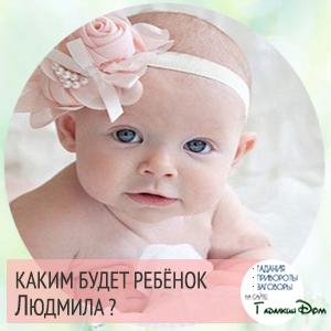 Людмила (Люда): значение имени, характер и судьба, происхождение и толкование, совместимость в любви