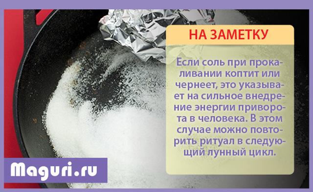 Снятие приворота солью: на сковороде, по фото