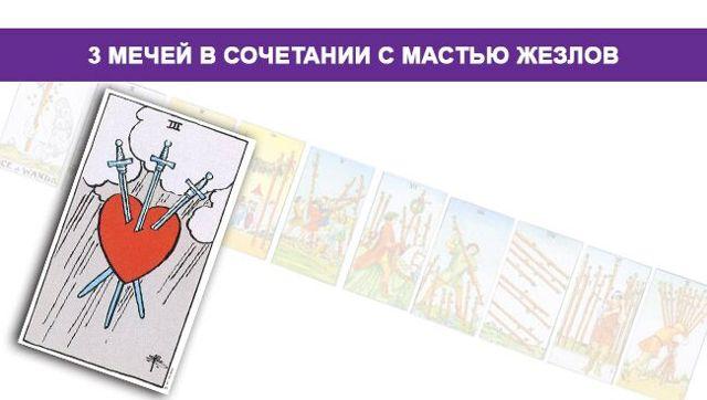 3 Мечей (Тройка Клинков, Шпаг): значение аркана Таро, сочетания с другими картами, толкование в гаданиях и раскладах, перевернутая и прямая
