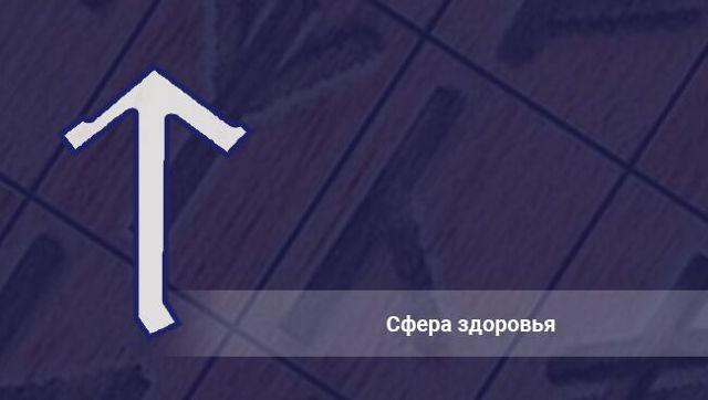 Руна Есть (славянская): значение в отношениях и любви