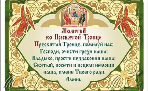 Молитва Святой Троице: на русском языке, всемогущая, в чем помогает, когда и как читать в праздник
