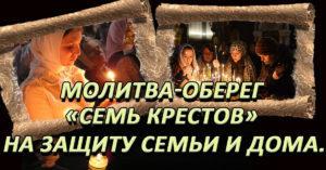 Молитвы «Семь крестов» и «Неперебиваемый оберег»: для всей семьи, от всех врагов