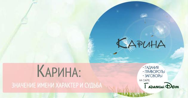 Карина (Кара, Рина): значение имени, характер и судьба, происхождение и толкование, совместимость в любви