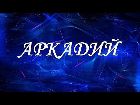 Аркадий (Аркаша): значение имени, характер и судьба, происхождение и толкование, совместимость в любви
