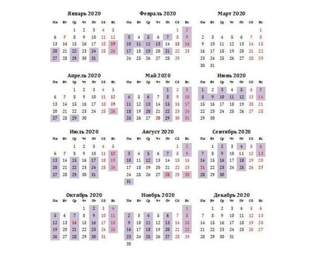 Православный календарь венчаний на 2020 год: благоприятные дни по церковному календарю, график