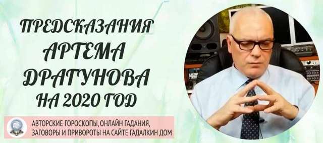 Предсказания Артема Драгунова об Украине, России и других странах мира