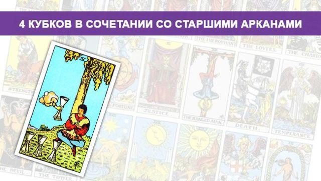 4 Кубков (Четверка Чаш): значение аркана Таро, сочетания с другими картами, толкование в гаданиях и раскладах, перевернутая и прямая