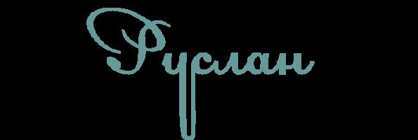 Руслан: значение имени, характер и судьба, происхождение и толкование, совместимость в любви