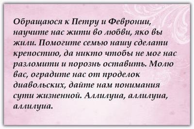 Заговор на счастье: личную жизнь, мамин, молитва