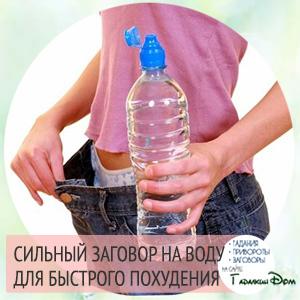 Заговор на похудение: перед сном читать на воду и пить, на убывающую луну, убрать жир