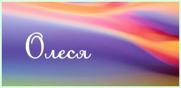 Олеся (Леся): значение имени, характер и судьба, происхождение и толкование, совместимость в любви