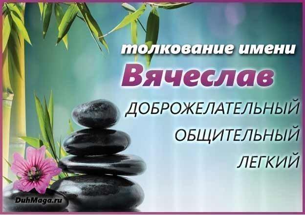 Вячеслав (Слава): значение имени, характер и судьба, происхождение и толкование, совместимость в любви