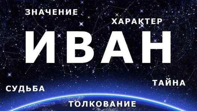 Иван (Ваня): значение имени, характер и судьба, происхождение и толкование, совместимость в любви