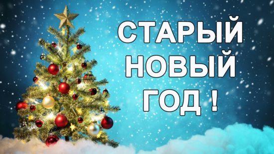 Заговоры и обряды на Старый Новый год в 2020 году (13-14 января): на деньги, молитвы, удачу и любовь