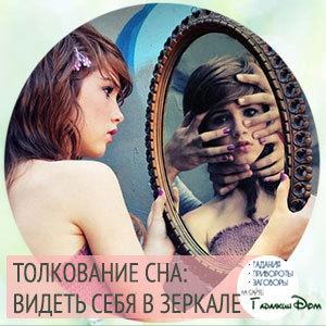 Девушка в зеркале видит свою судьбу