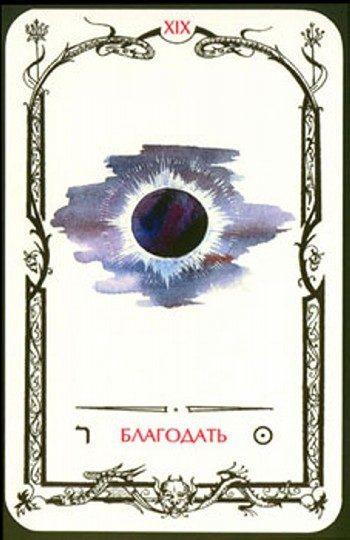 Таро Теней Веры Скляровой: значения карт, галерея арканов, сочетания и толкования в раскладах