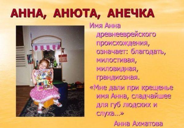 Анна (Аня): значение имени, характер и судьба, происхождение и толкование, совместимость в любви