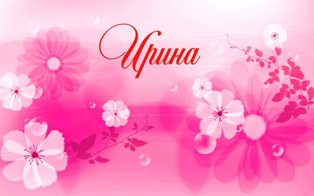 Ирина (Ира, Ирена, Ирэна): значение имени, характер и судьба, происхождение и толкование, совместимость в любви