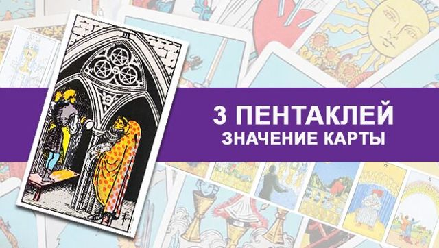 3 Пентаклей (Тройка Монет, Денариев): значение аркана Таро, сочетания с другими картами, толкование в гаданиях и раскладах, перевернутая и прямая