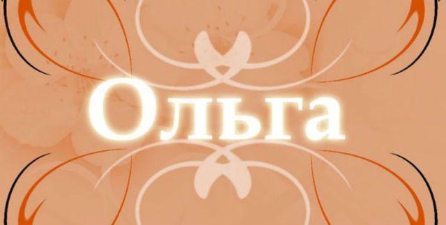 Ольга (Оля): значение имени, характер и судьба, происхождение и толкование, совместимость в любви