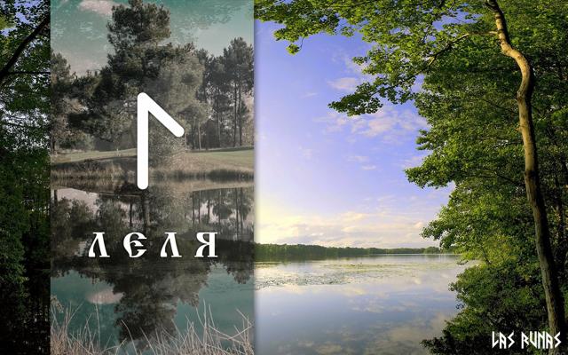 Руна Леля: значение славянского символа в любви и отношениях, фото, тату