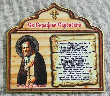 Молитва Серафиму Саровскому об исцелении и здравии: на русском языке, ноги и кости, позвоночник