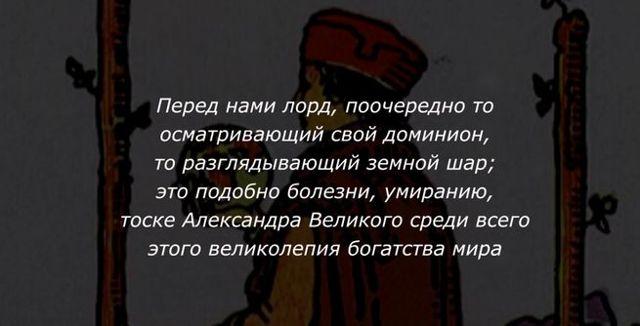 Король Жезлов (Посохов, Булав): значение аркана Таро, сочетания с другими картами, толкование в гаданиях и раскладах, перевернутый и прямой
