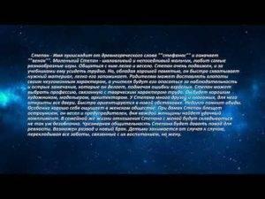 Степан (Степа): значение имени, характер и судьба, происхождение и толкование, совместимость в любви