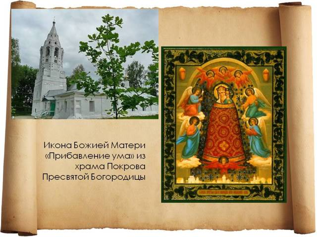 Молитва иконе Божьей Матери «Прибавление ума»: детям, к пресвятой Богородице, значение