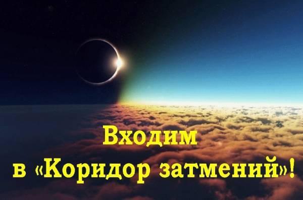 Затмения 2020: солнечные и лунные, полные и частичные, коридоры, даты