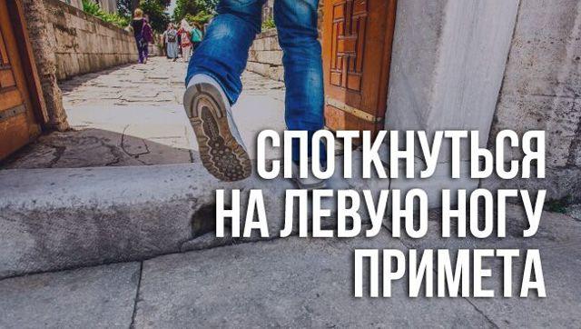Споткнуться на левую, правую ногу: приметы, к чему