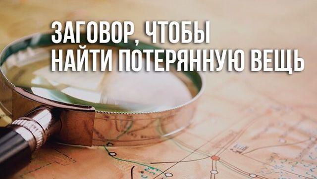 Заговор чтобы найти потерянную вещь: в доме, читать, с нитками