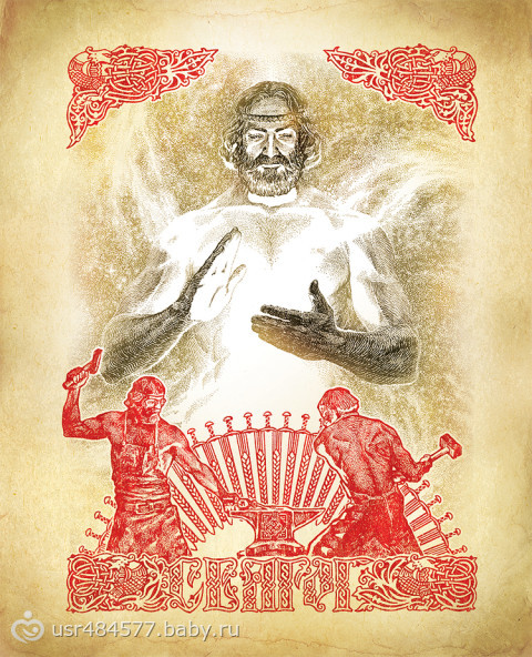 Перун (бог славян): жена, идол, дети