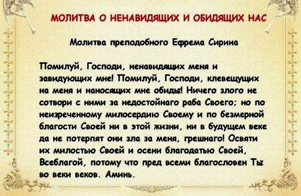 Молитва «Ненавидящих и обидящих нас прости, Господи Человеколюбче» на русском языке